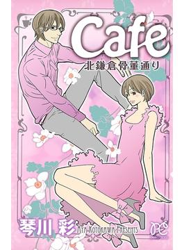 【全1-2セット】Cafe北鎌倉骨董通り(プリンセスコミックス プチプリ)