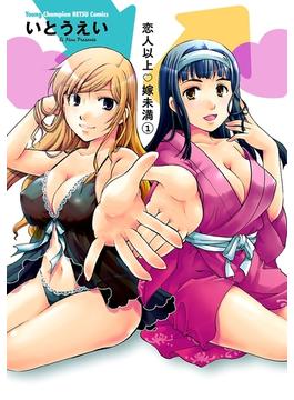 【全1-4セット】恋人以上・嫁未満(ヤングチャンピオン烈コミックス)
