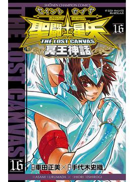 【16-20セット】聖闘士星矢 THE LOST CANVAS 冥王神話(少年チャンピオン・コミックス)