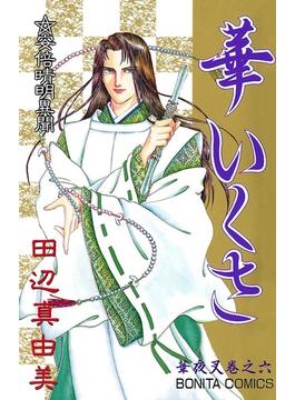 【6-10セット】華夜叉(ミステリーボニータ)