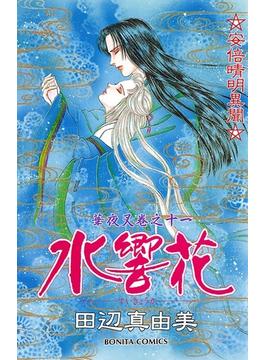 【11-15セット】華夜叉(ミステリーボニータ)