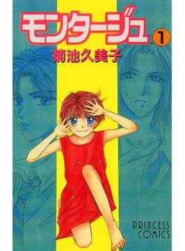 【全1-2セット】モンタージュ(プリンセス・コミックス)