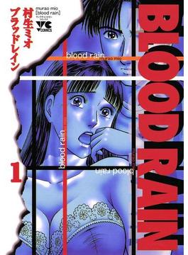 【全1-9セット】BLOOD RAIN(ヤングチャンピオン・コミックス)