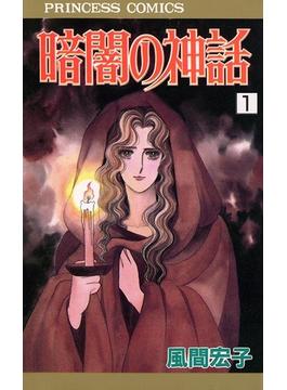 【1-5セット】暗闇の神話(プリンセスGOLD)