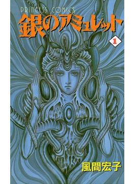 【全1-2セット】銀のアミュレット(プリンセスGOLD)