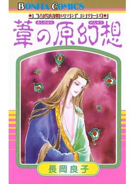 """【全1-15セット】""""古代幻想ロマン""""シリーズ"""