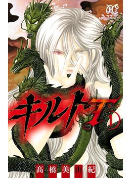 【全1-2セット】キルトT(プリンセス・コミックス)