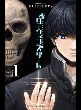 【全1-19セット】ダーウィンズゲーム(少年チャンピオン・コミックス)