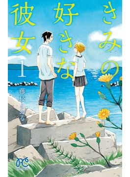 【全1-2セット】きみの好きな彼女(プリンセス・コミックス)