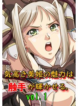 【1-5セット】気高き美姫の魅力は触手が輝かせる