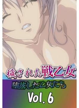 【6-10セット】穢された戦乙女 堕落した乙女たち