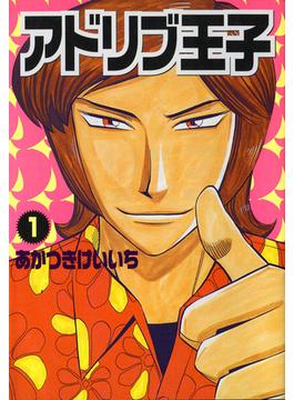 【11-15セット】アドリブ王子(ガイドワークスコミックス)