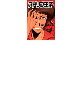 【86-90セット】アドリブ王子(ガイドワークスコミックス)