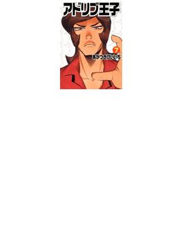 【96-100セット】アドリブ王子(ガイドワークスコミックス)