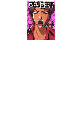 【116-120セット】アドリブ王子(ガイドワークスコミックス)