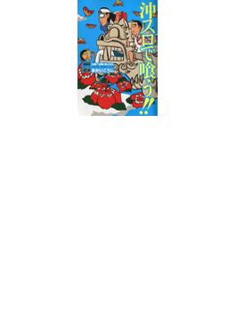 【11-15セット】沖スロで喰う!!(ガイドワークスコミックス)