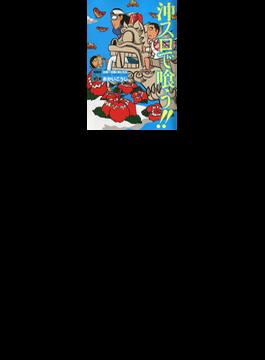 【全1-17セット】沖スロで喰う!!(ガイドワークスコミックス)