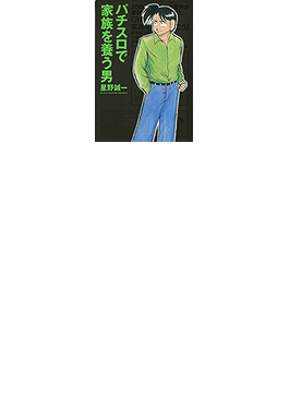 【16-20セット】パチスロで家族を養う男(ガイドワークスコミックス)