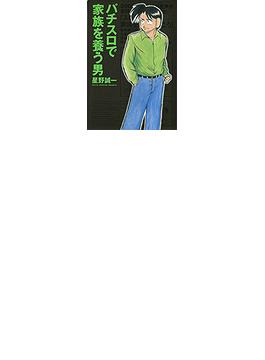 【36-40セット】パチスロで家族を養う男(ガイドワークスコミックス)
