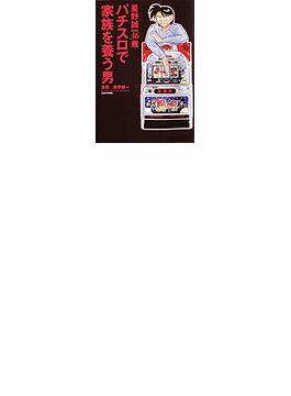 【91-95セット】パチスロで家族を養う男(ガイドワークスコミックス)