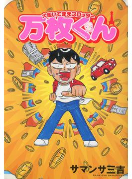【1-5セット】大阪いてまえスロッター万枚くん(ガイドワークスコミックス)
