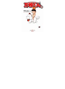【66-70セット】大阪いてまえスロッター万枚くん(ガイドワークスコミックス)