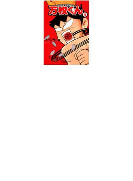 【121-125セット】大阪いてまえスロッター万枚くん(ガイドワークスコミックス)