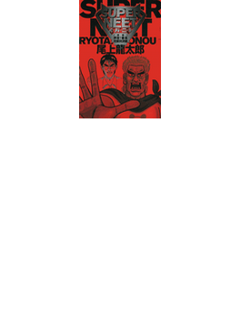 【16-20セット】スーパーニート(ガイドワークスコミックス)