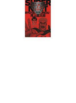 【全1-26セット】スーパーニート(ガイドワークスコミックス)