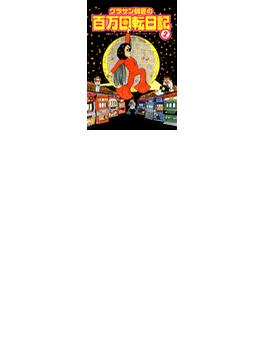 【41-45セット】グラサン師匠の百万回転日記(ガイドワークスコミックス)