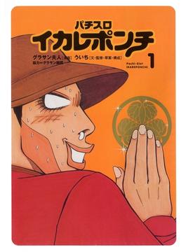 【全1-2セット】パチスロイカレポンチ