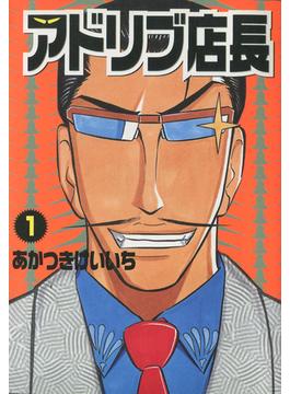 【6-10セット】アドリブ店長(ガイドワークスコミックス)