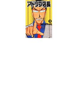 【41-45セット】アドリブ店長(ガイドワークスコミックス)