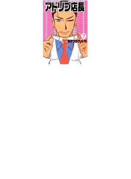 【101-105セット】アドリブ店長(ガイドワークスコミックス)