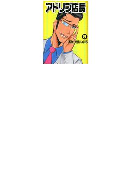【121-125セット】アドリブ店長(ガイドワークスコミックス)