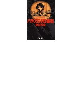 【1-5セット】パチスロ115番街(ガイドワークスコミックス)