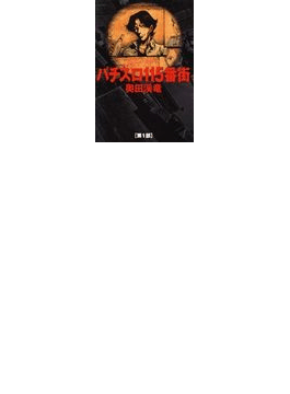 【全1-30セット】パチスロ115番街(ガイドワークスコミックス)