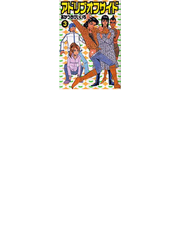 【61-65セット】アドリブオフサイド(ガイドワークスコミックス)