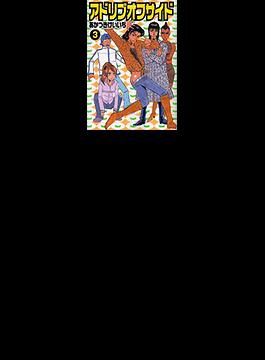 【66-70セット】アドリブオフサイド(ガイドワークスコミックス)