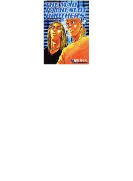 【21-25セット】ザ・マッドパチスロブラザーズ(ガイドワークスコミックス)