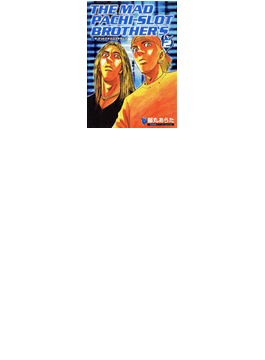 【36-40セット】ザ・マッドパチスロブラザーズ(ガイドワークスコミックス)