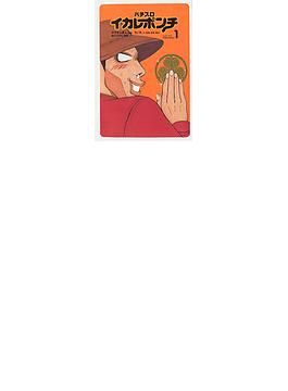 【11-15セット】パチスロイカレポンチ(ガイドワークスコミックス)