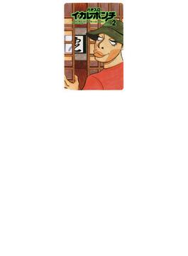 【41-45セット】パチスロイカレポンチ(ガイドワークスコミックス)