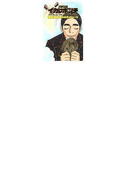 【71-75セット】パチスロイカレポンチ(ガイドワークスコミックス)