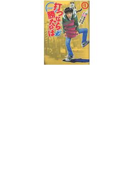 【16-20セット】打つなら勝たねば(ガイドワークスコミックス)