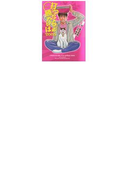 【41-45セット】打つなら勝たねば(ガイドワークスコミックス)