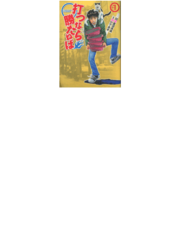 【全1-139セット】打つなら勝たねば(ガイドワークスコミックス)