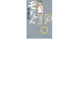 【41-45セット】モッちゃん(ガイドワークスコミックス)