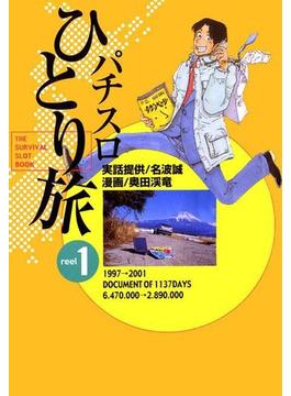 【11-15セット】パチスロひとり旅(ガイドワークスコミックス)