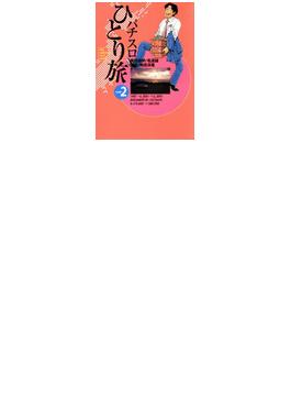 【36-40セット】パチスロひとり旅(ガイドワークスコミックス)